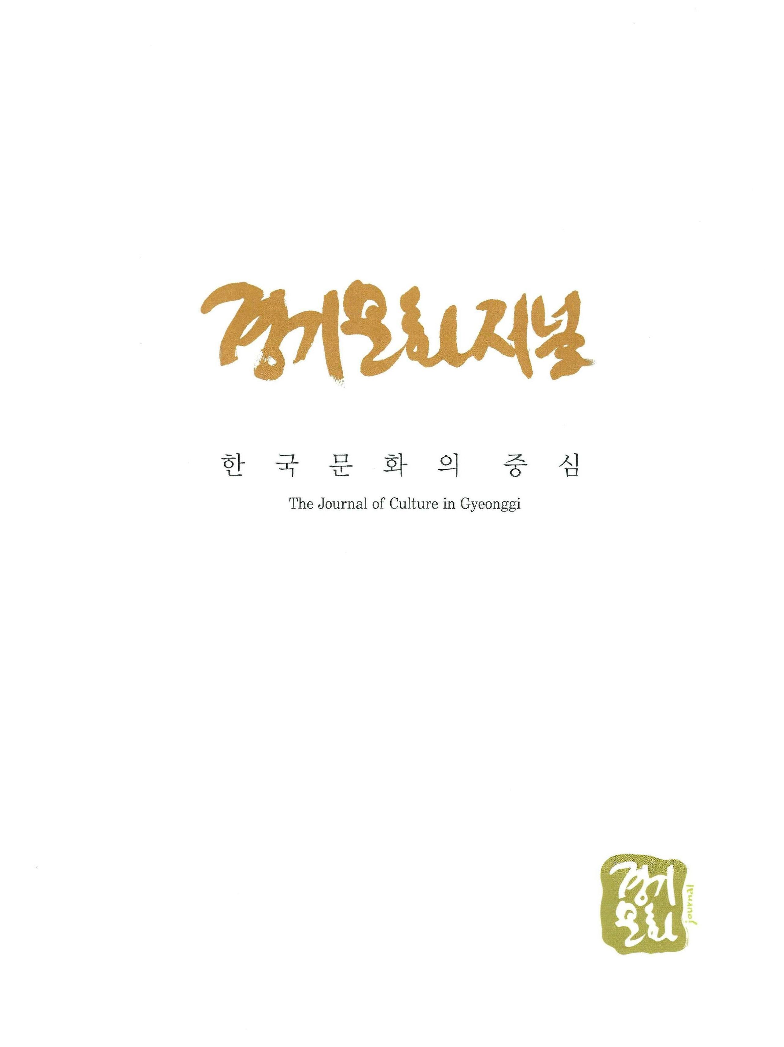 경기문화저널 한국문화의 중심
