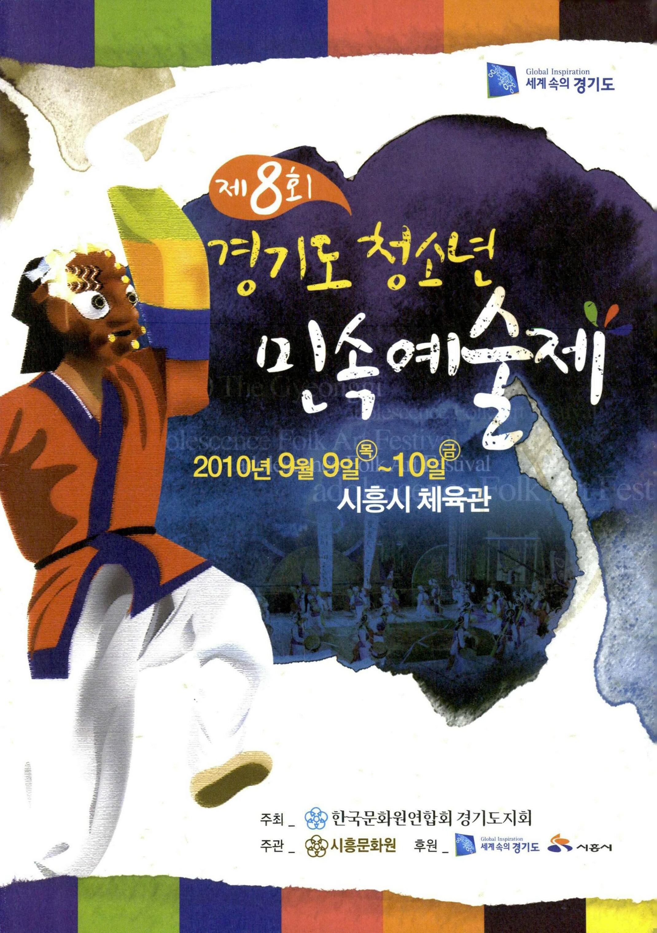 제8회 경기도 청소년 민속예술제