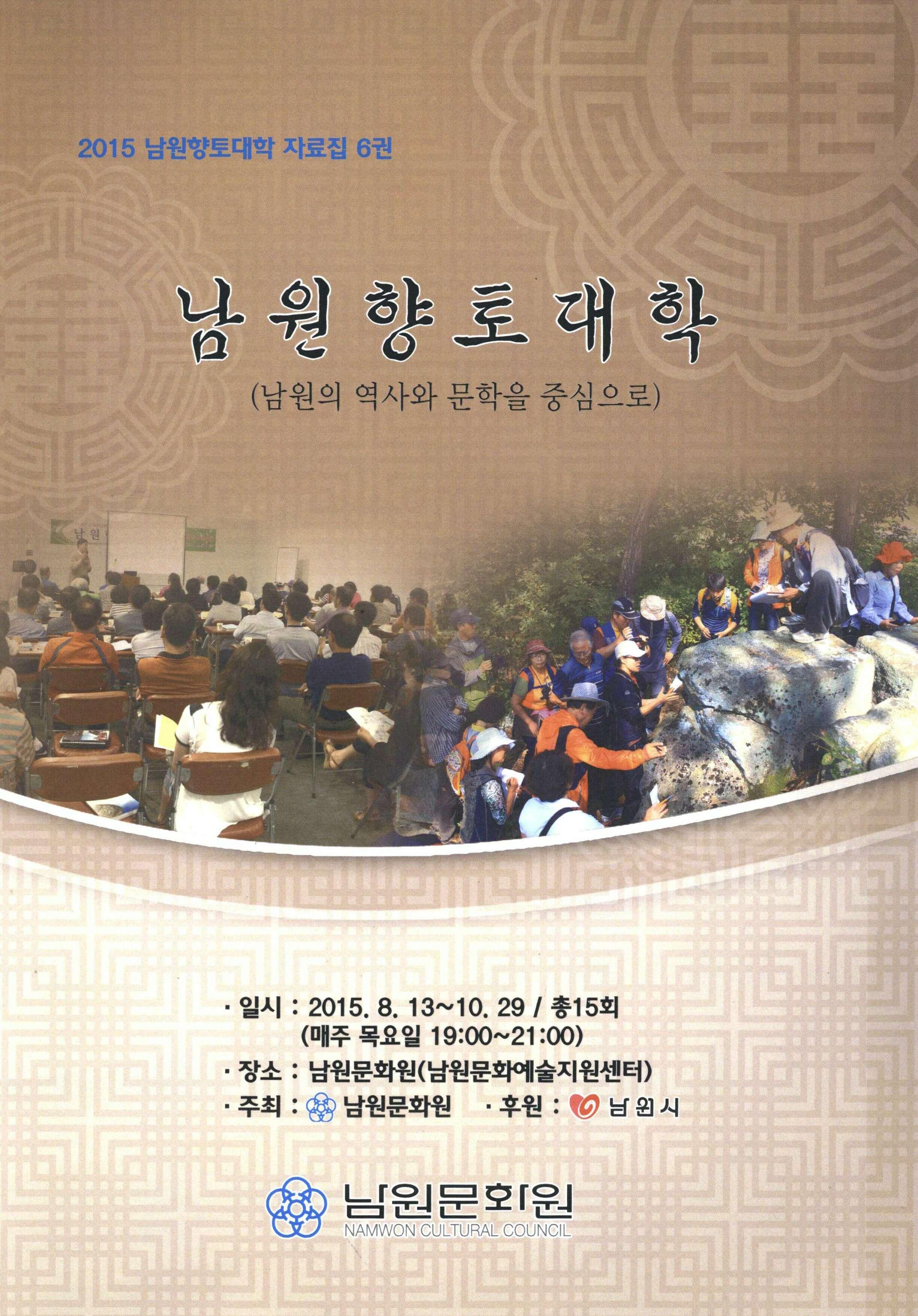 2015 남원향토대학 자료집 6권남원향토대학 남원의 역사와 문학을 중심으로