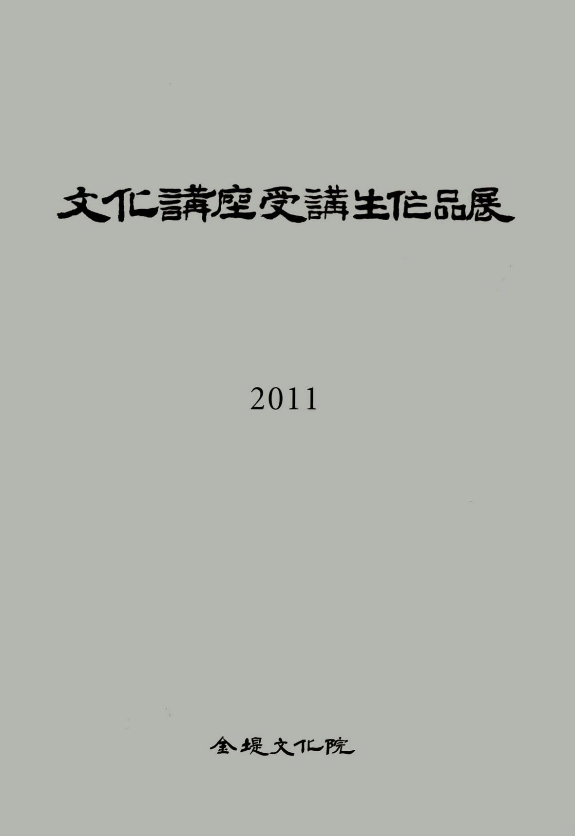 문화강좌수강생작품전 2011