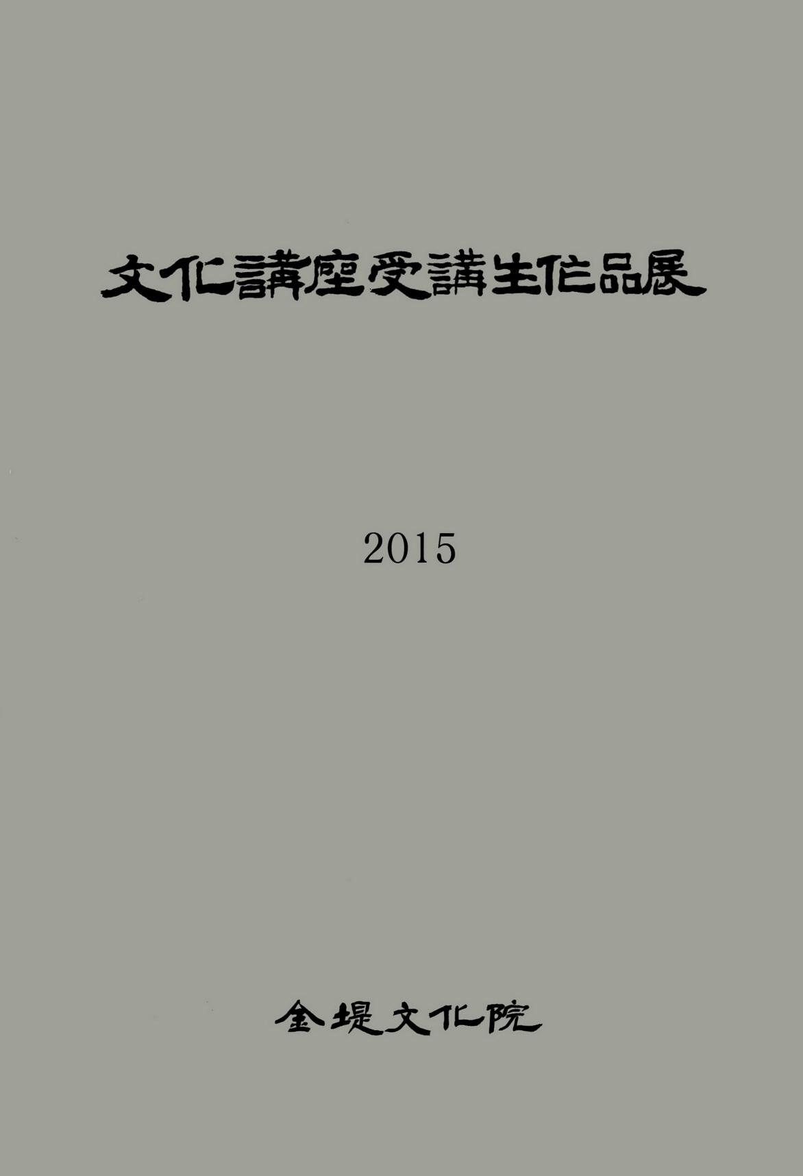 문화강좌수강생작품전 2015
