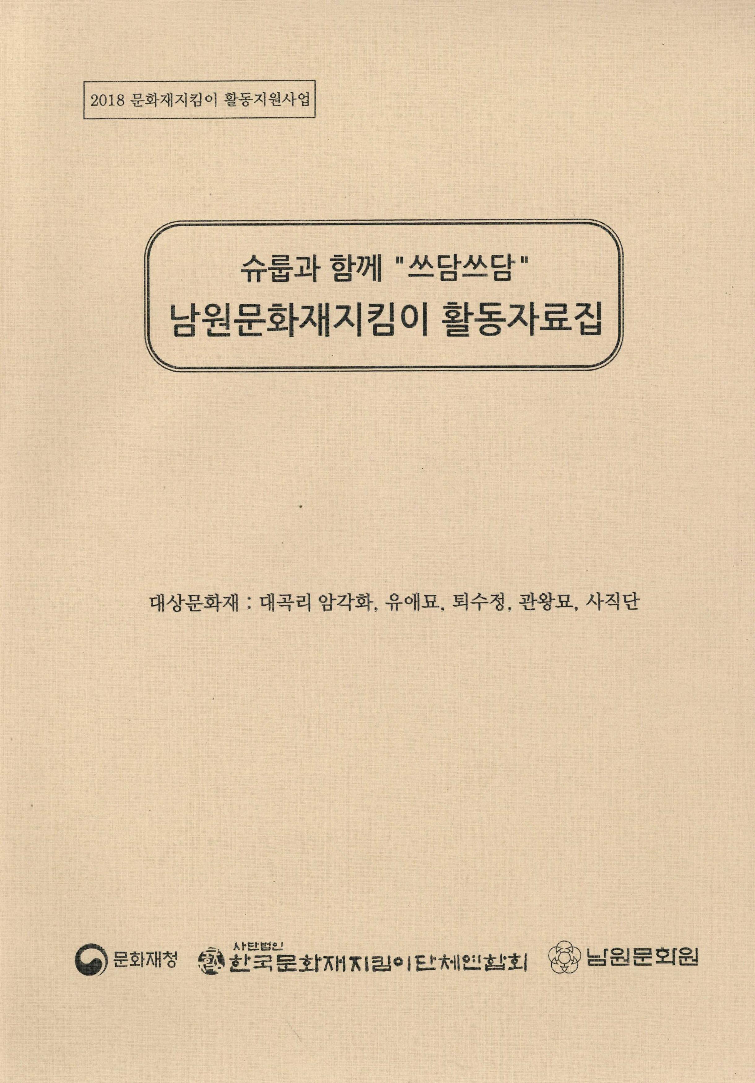 2018 문화재지킴이 활동지원사업슈룹과 함께 쓰담쓰담 남원문화재지킴이 활동자료집