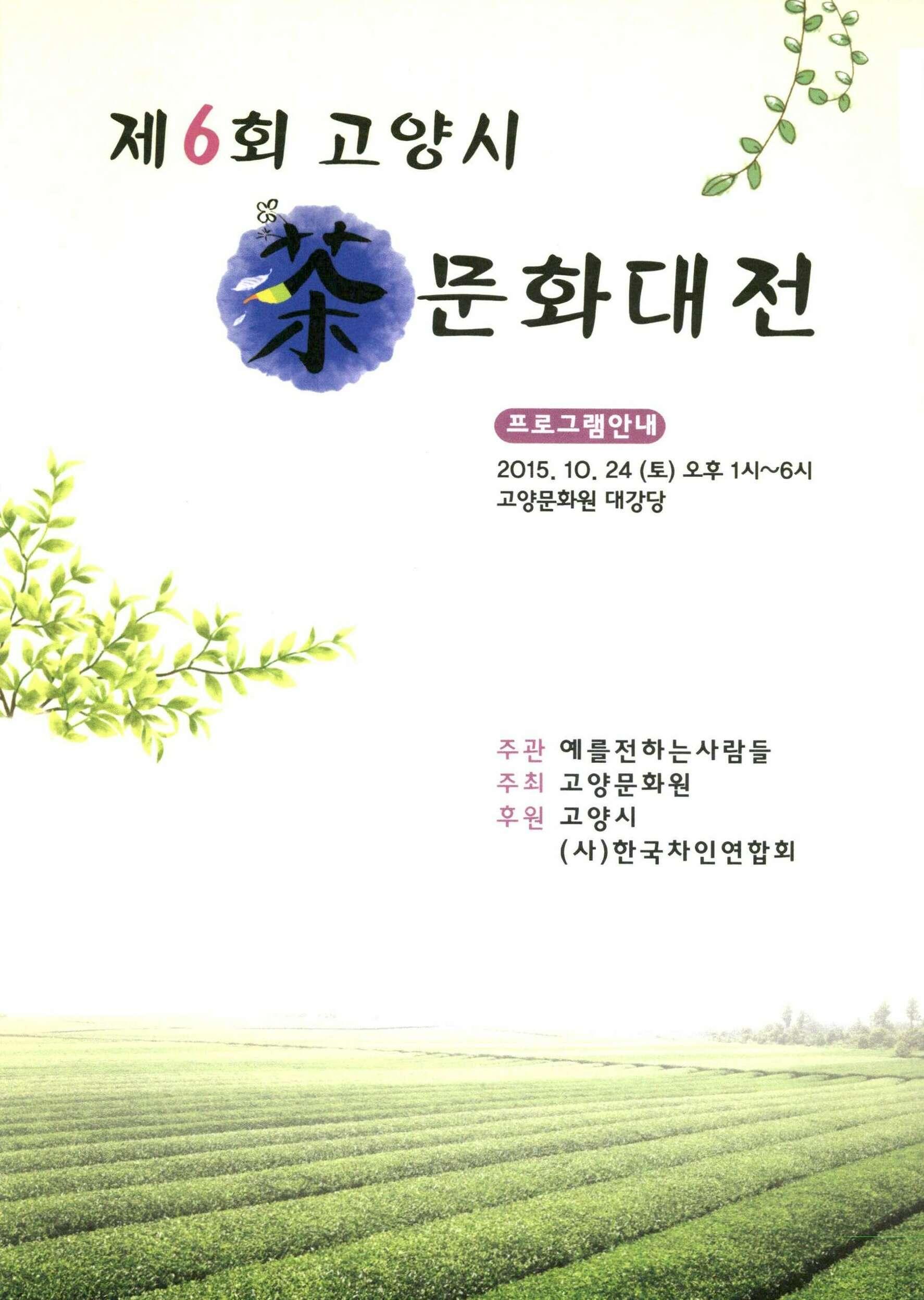 제6회 고양시 차 문화대전