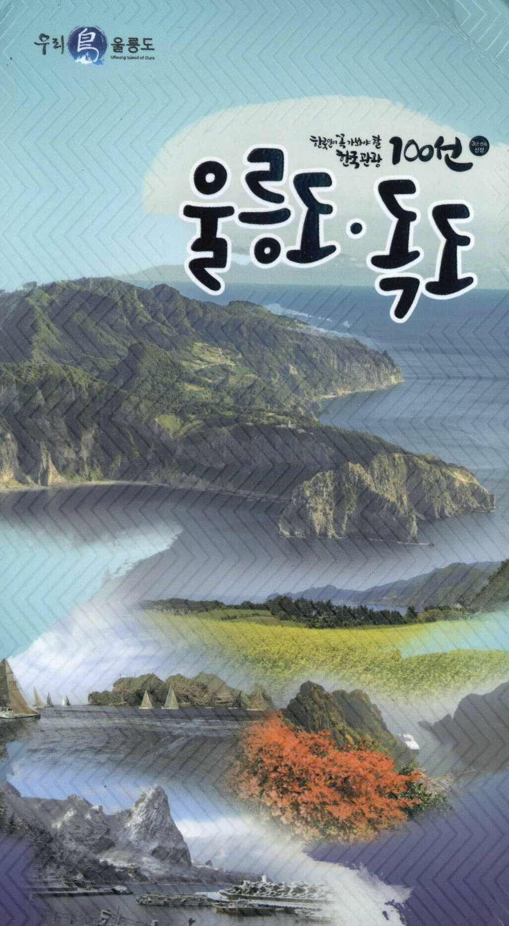 한국인이꼭 가봐야할한국관광100선울릉도 독도