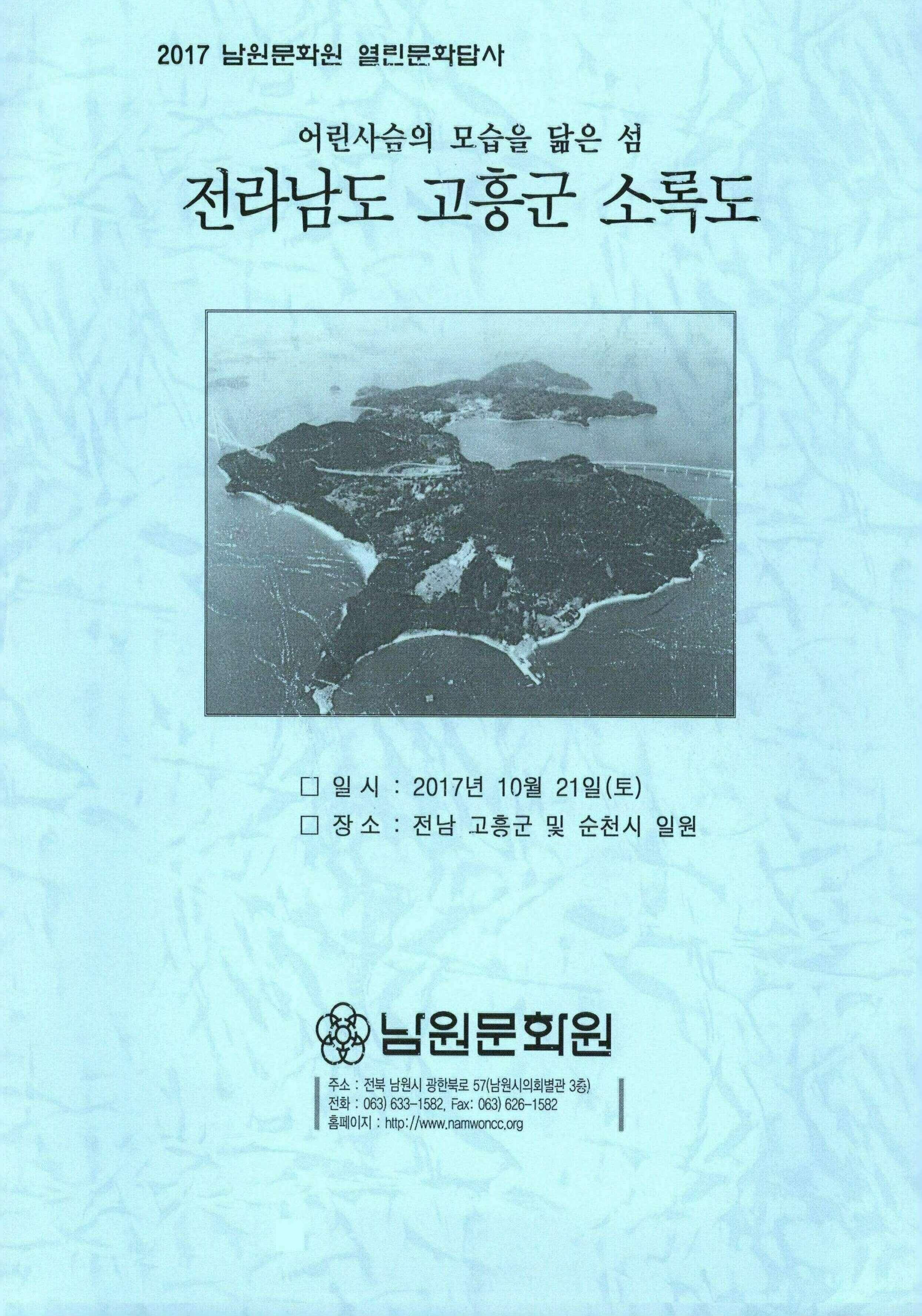 2017 남원문화원 열린문화답사 어린사슴의 모습을 닮은 섬 전라남도 고흥군 소록도