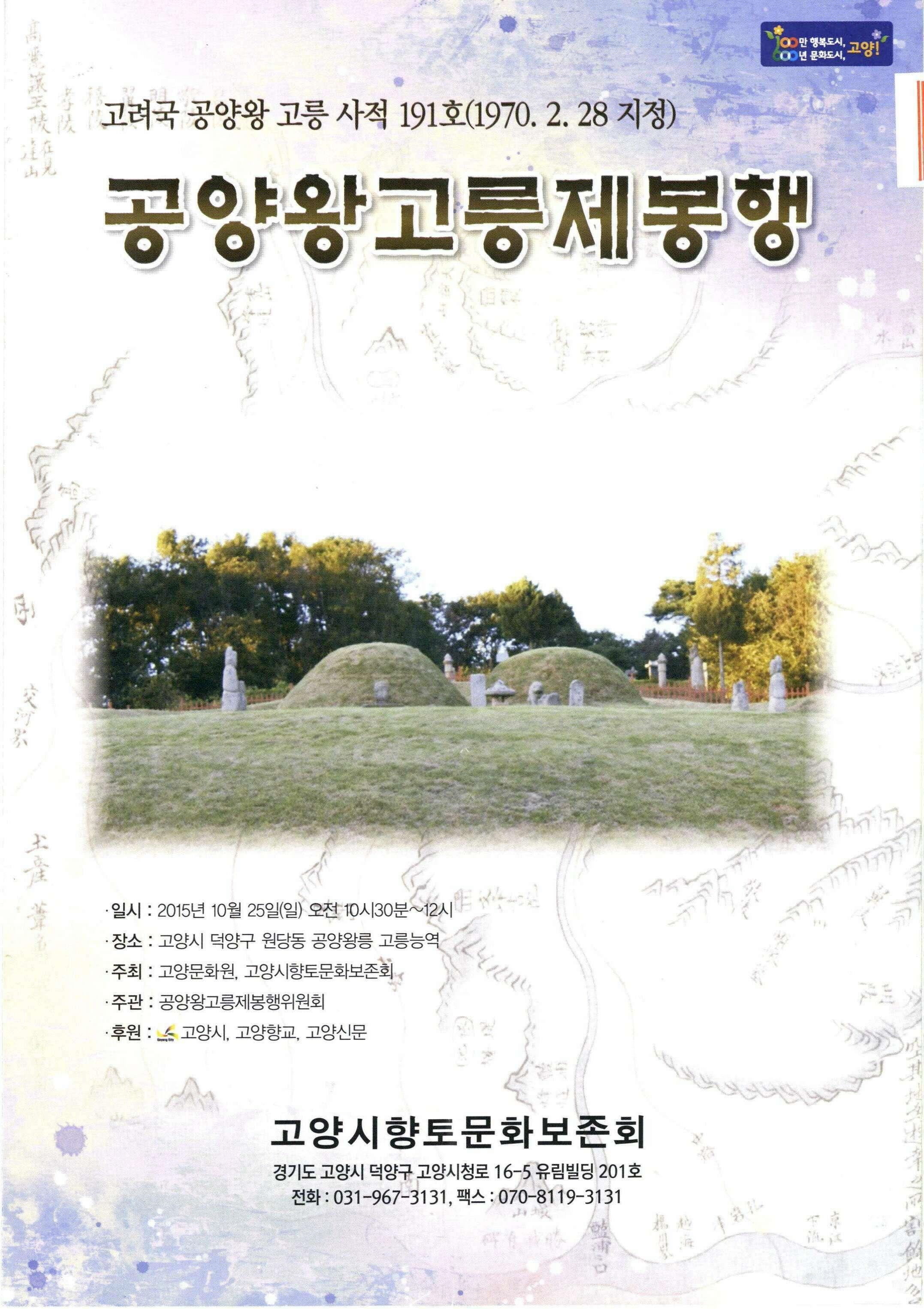 고려국 공양왕 고릉사적 191호(1970.2.28 지정) 공양왕고릉제봉행