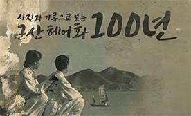 사진과 기록으로 보는 군산 헤어화 100년