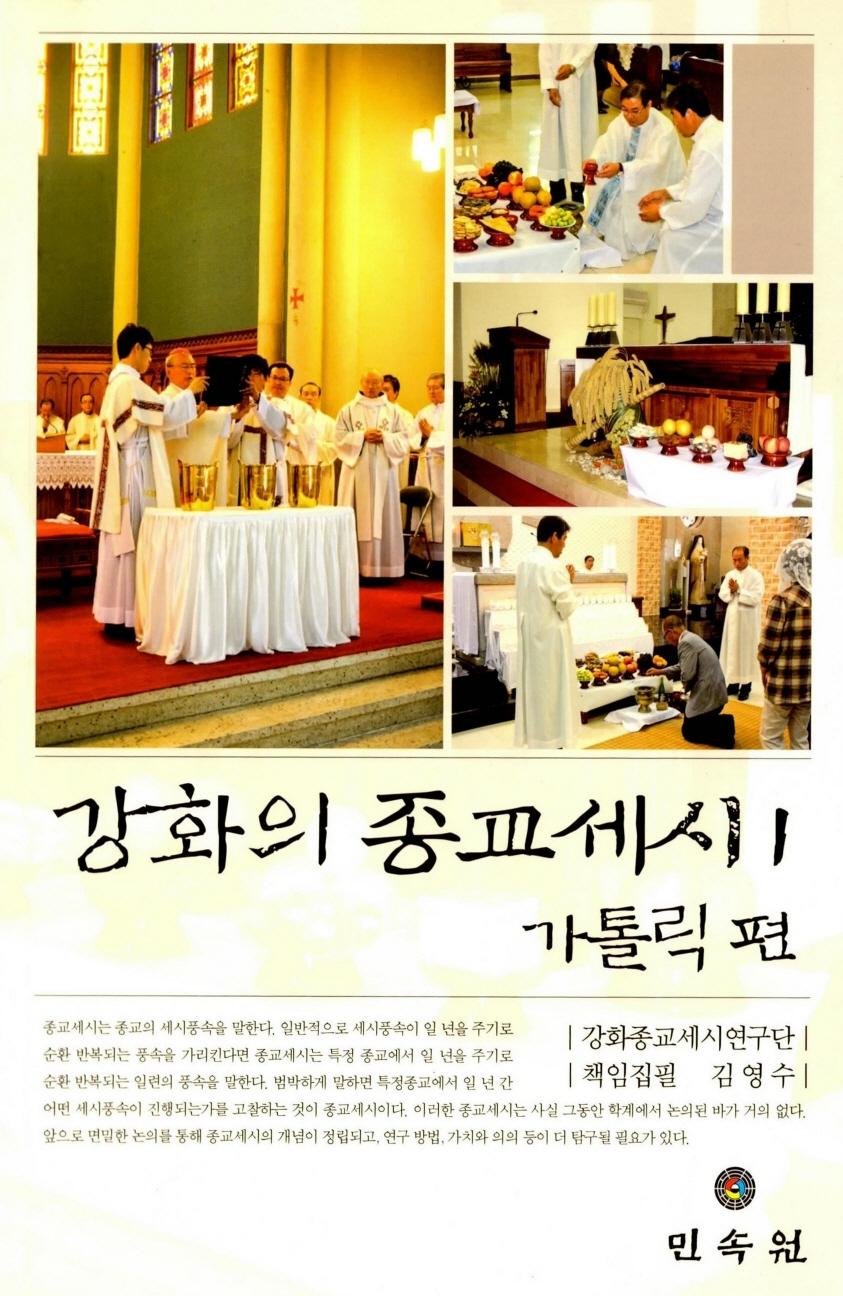 강화의 종교세시 1 가톨릭 편