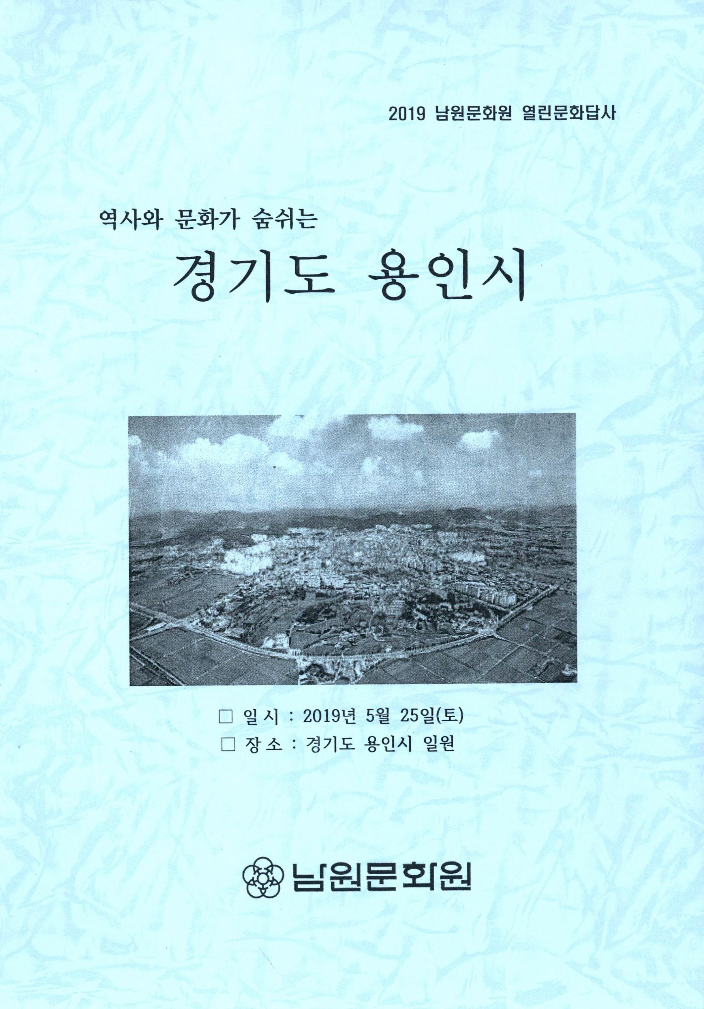 2019 남원문화원 열린문화답사 역사와 문화가 숨쉬는 경기도 용인시
