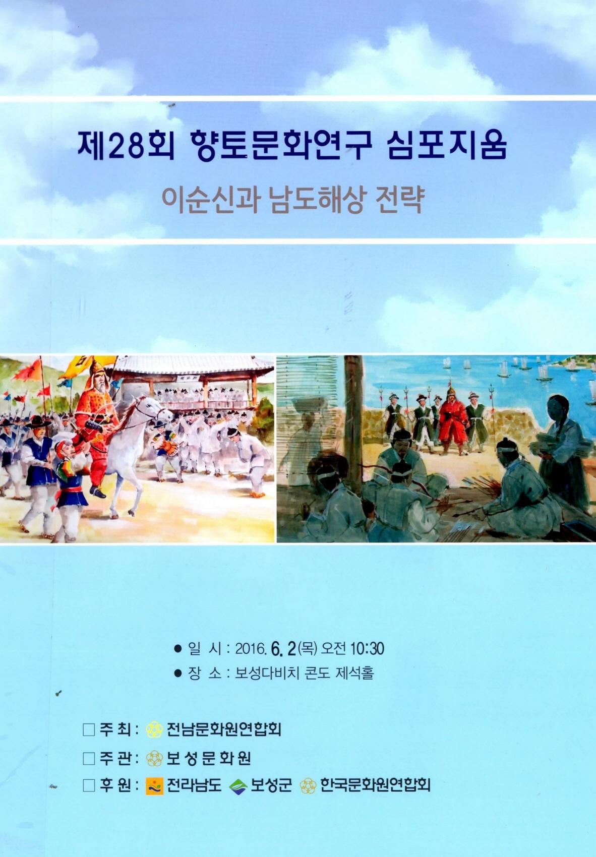 제28회 향토문화연구 심포지움 이순신과 남도해상 전략
