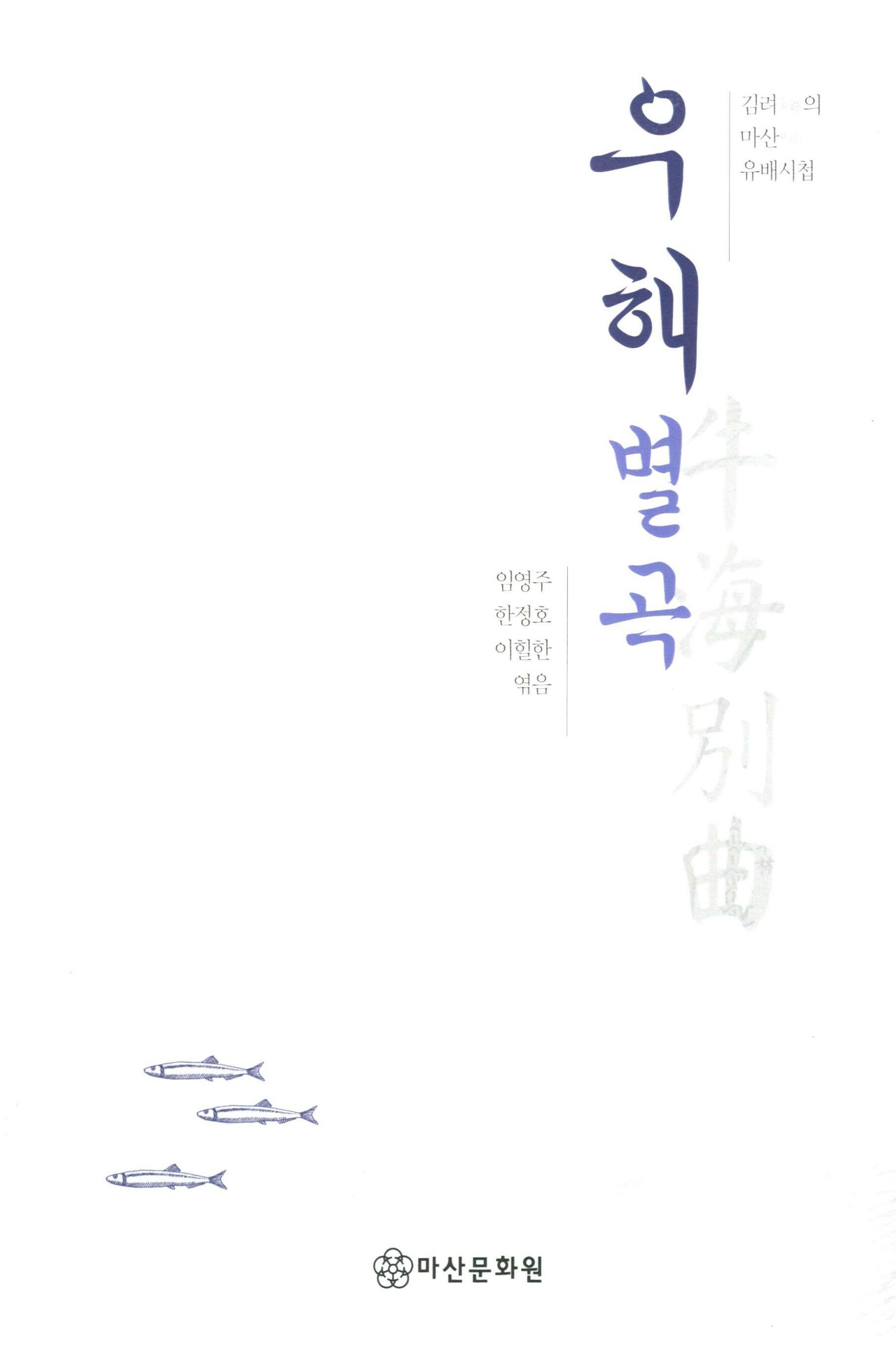 김려의마산유배시첩우해별곡