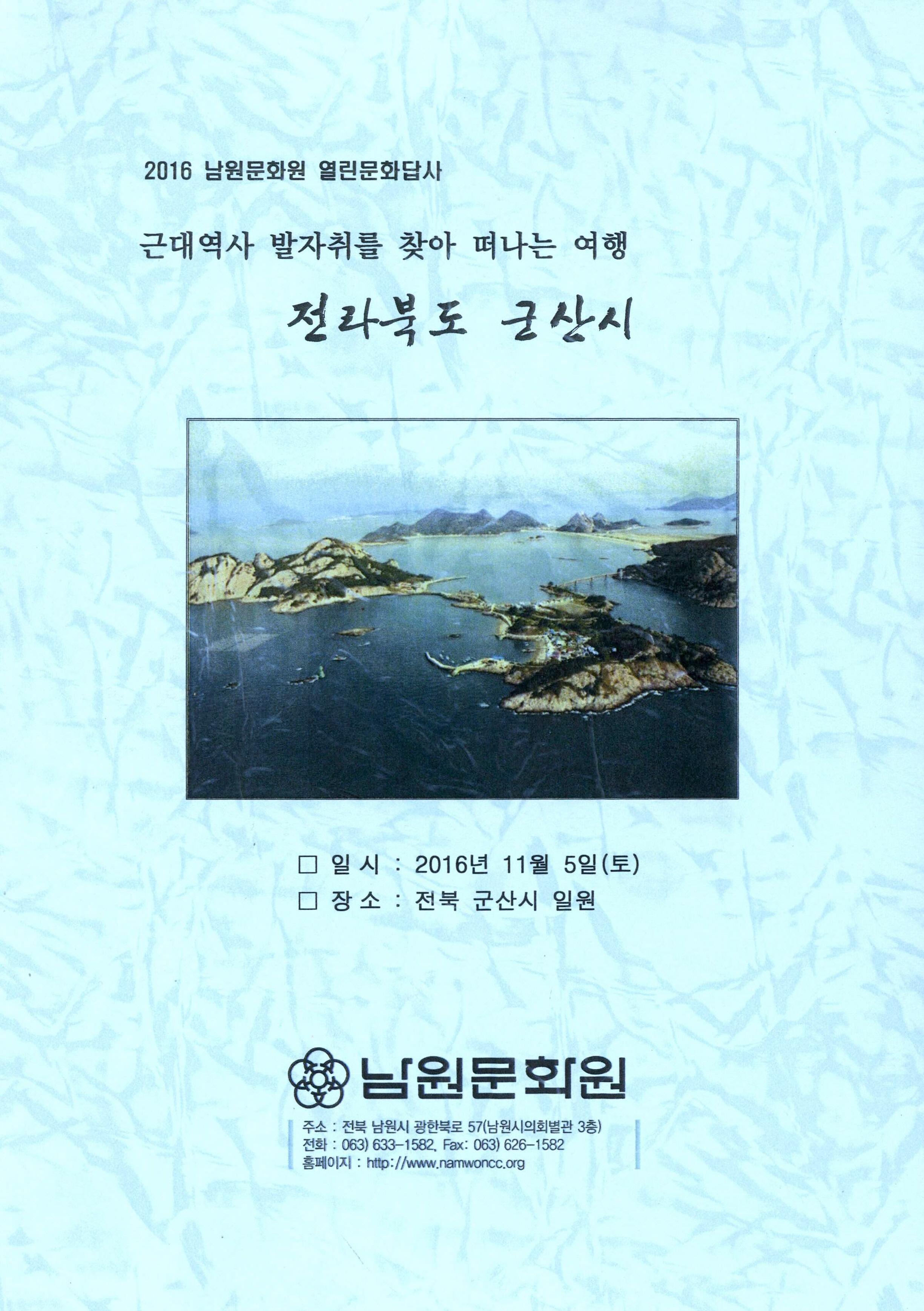 2016 남원문화원 열린문화답사 근대역사 발자취를 찾아 떠나는 여행 전라북도 군산시