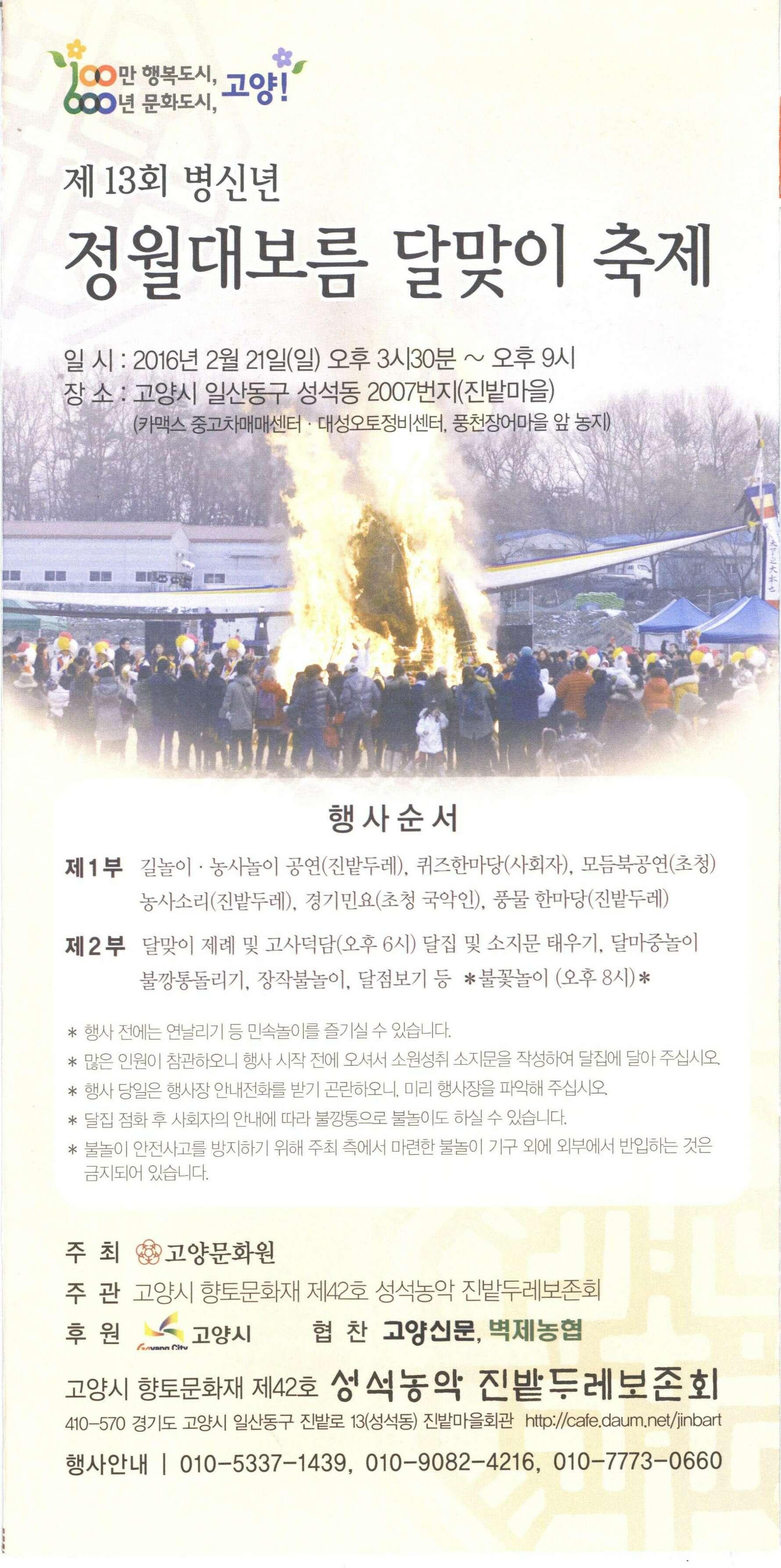 제13회 병신년 정월대보름 달맞이 축제