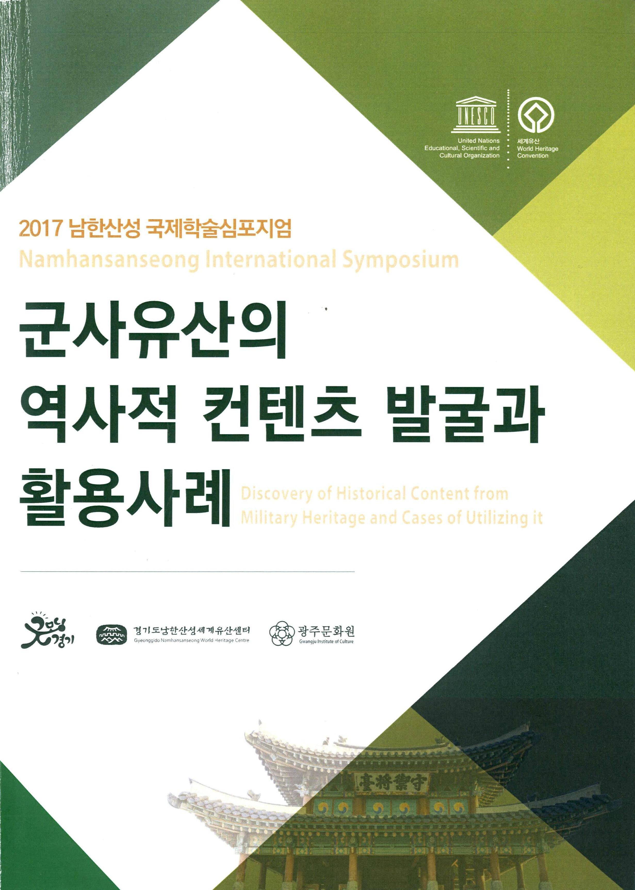 2017남한산성국제학술심포지엄군사유산의역사적컨텐츠발굴과활용사례