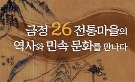 금정 26 전통마을의 역사와 민속 문화를 만나다