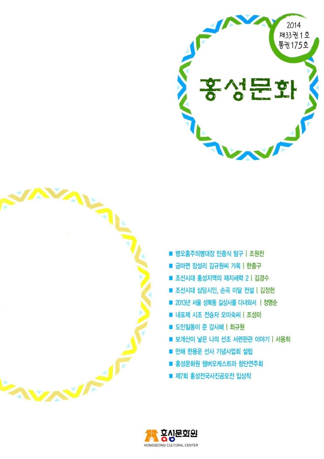 홍성문화 제32권 1호 통권175호