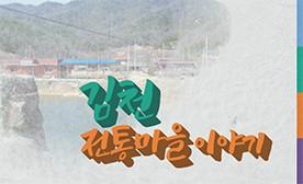 김천전통마을 이야기