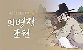 중봉 조헌 콘텐츠 제작 '웹툰'