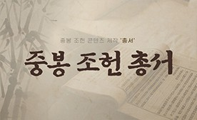 중봉 조헌 콘텐츠 제작 '총서'