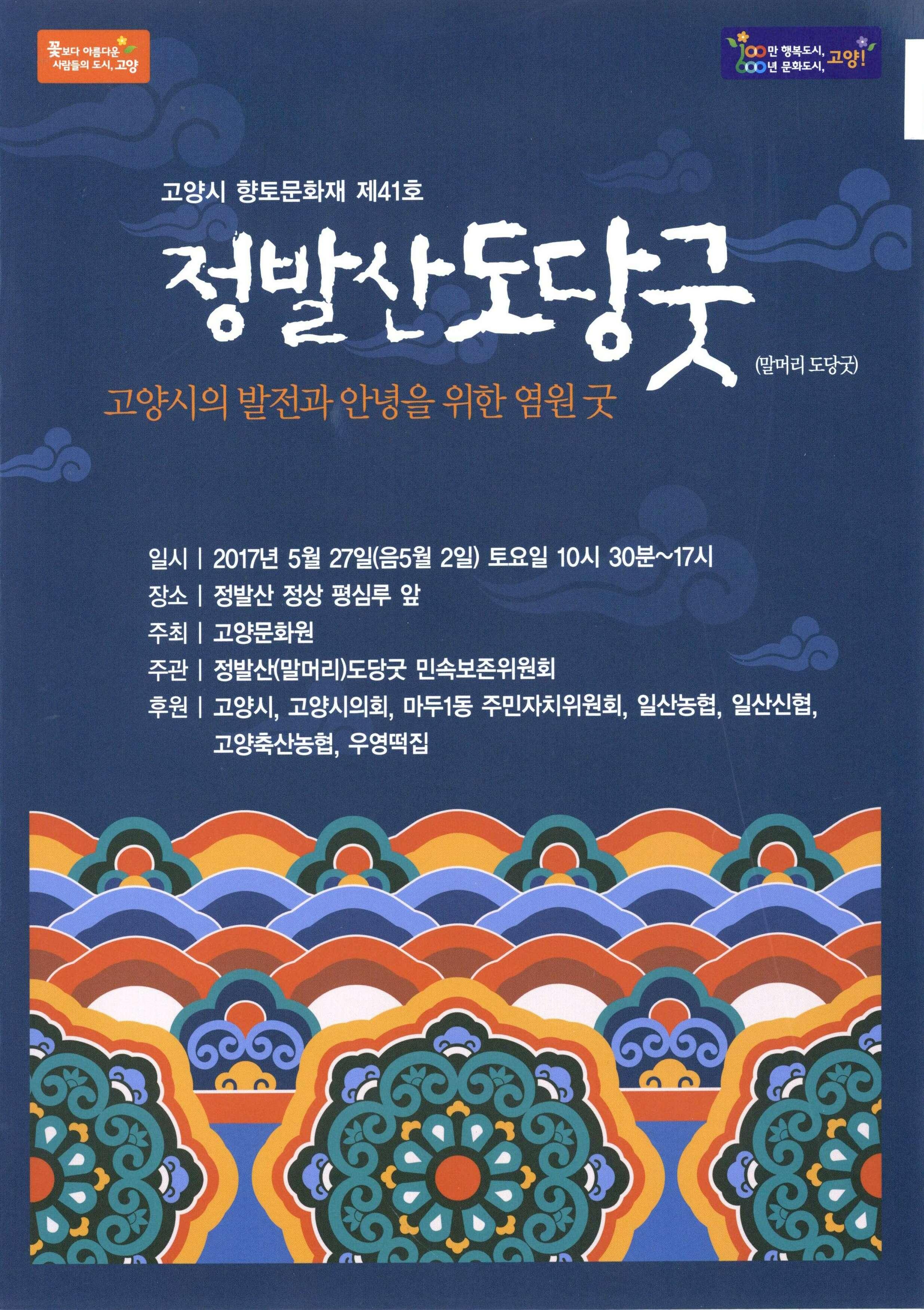 고양시 향토문화재 제41호 정발산도당굿 고양시의 발전과 안녕을 위한 염원 굿