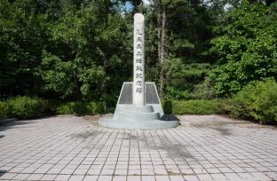 강원도의병의 시작을 알린 을미의병 봉기 기념탑