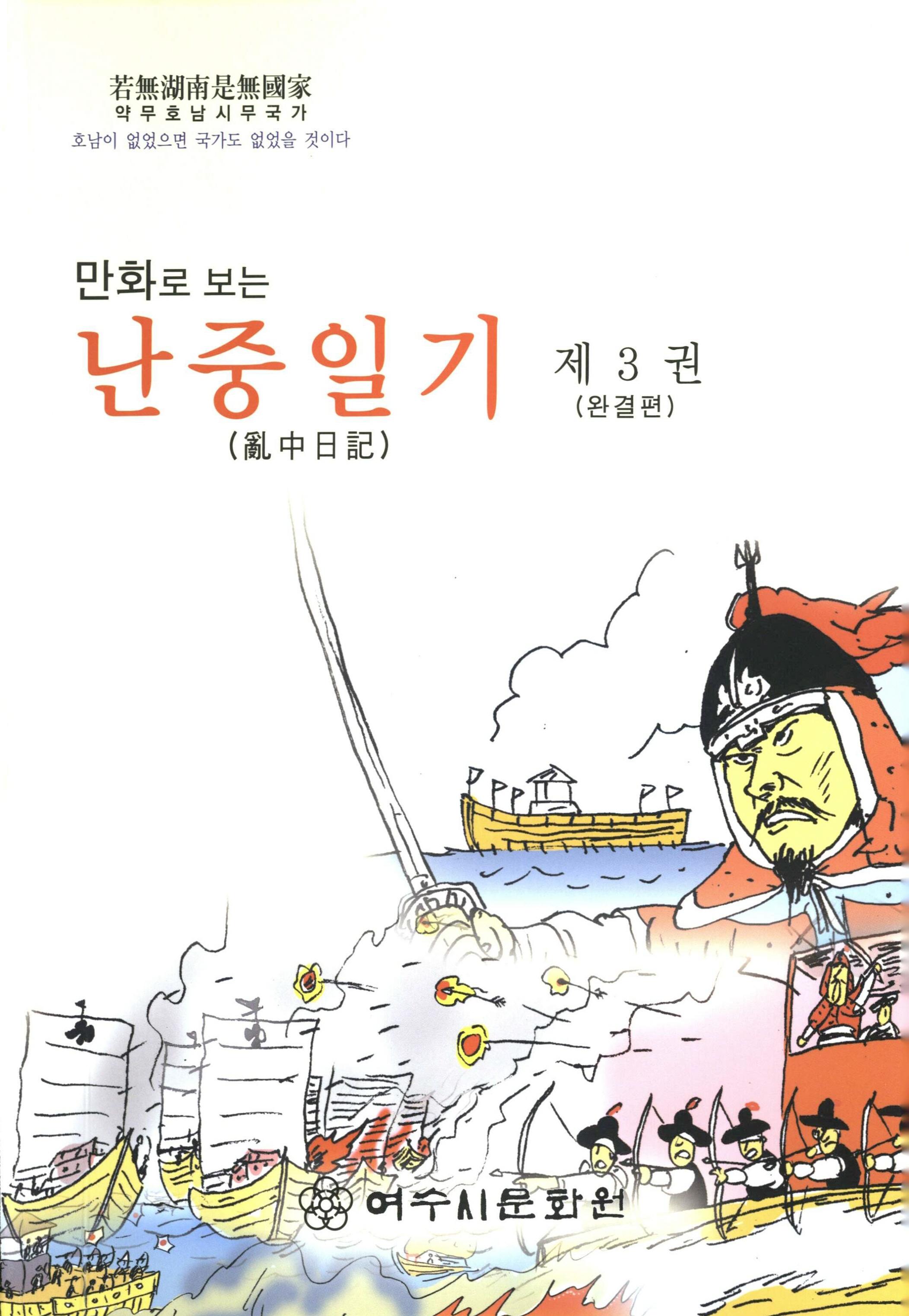 제3권 완결편 만화로 보는 난중일기