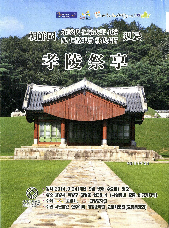 조선국 제12대 인종대왕 469 비 인성왕후 박씨 437 주기 효릉제향