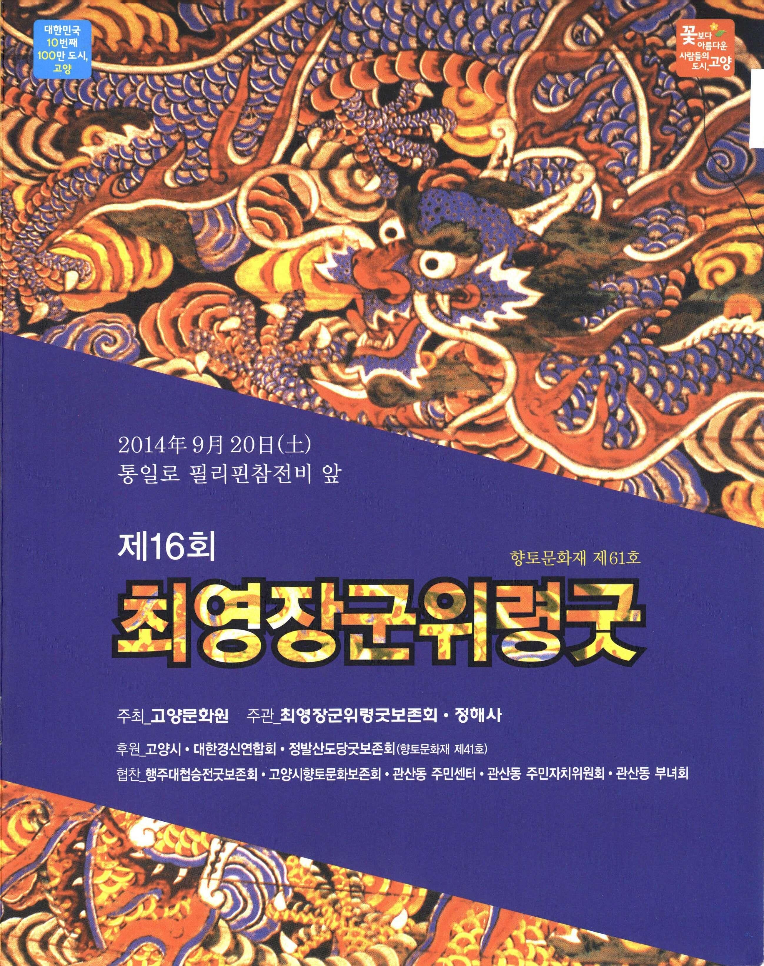 제16회 최영장군위령굿 향토문화재 제61호