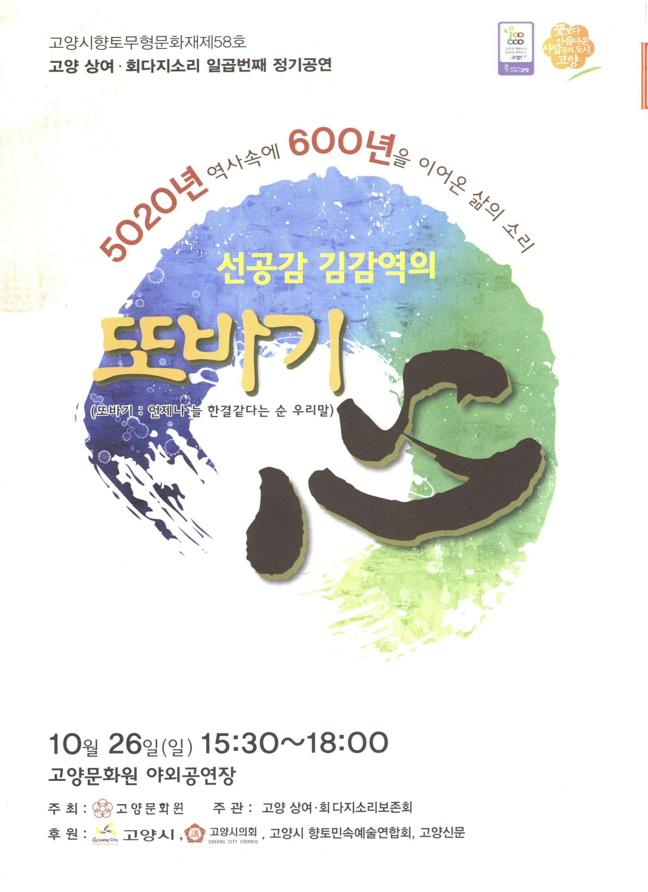 5020년 역사속에 600년을 이어온 삶의 소리 선공감 김감역의 또바기