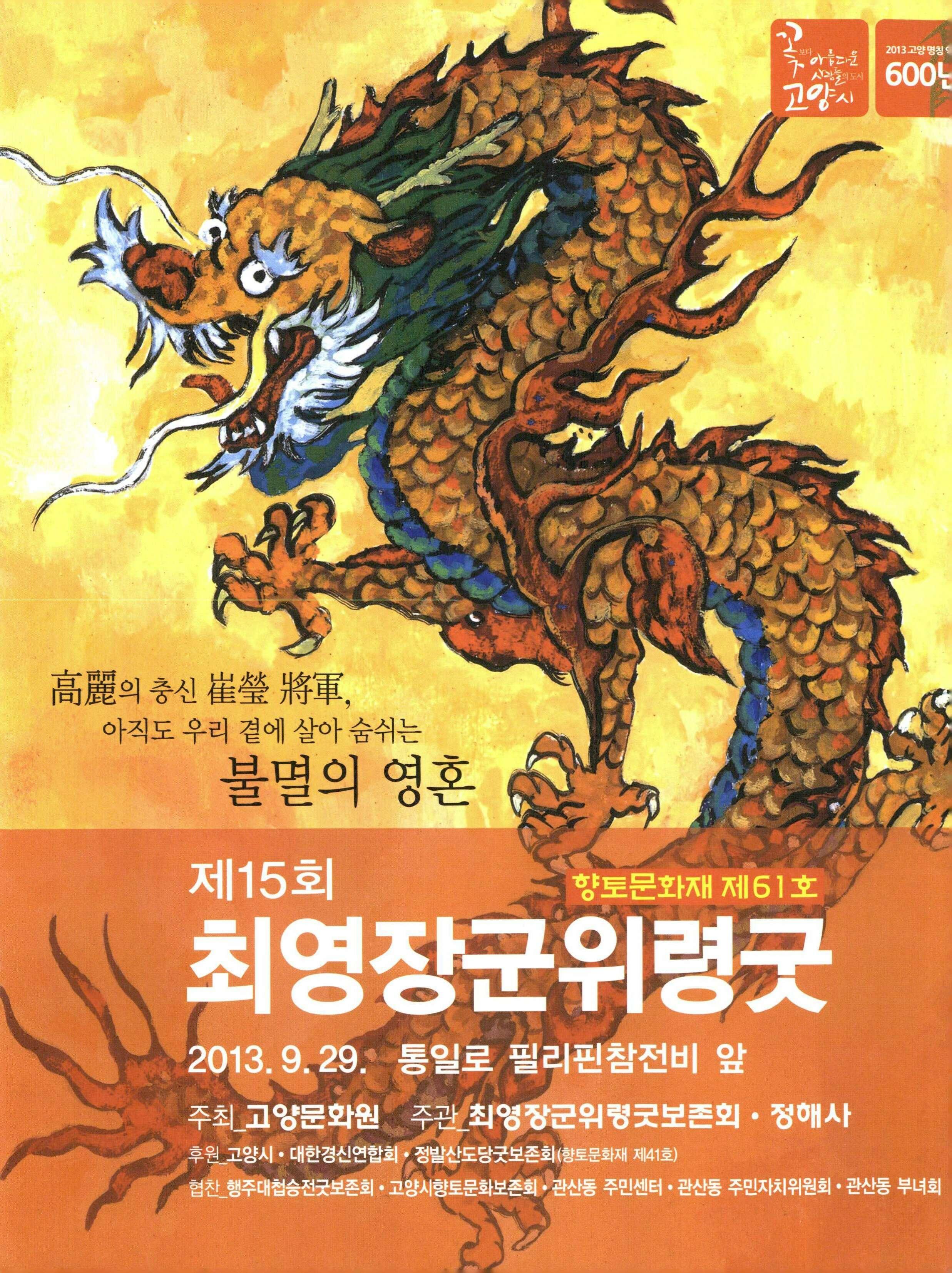 제15회 최영장군위령굿 향토문화재 제61호