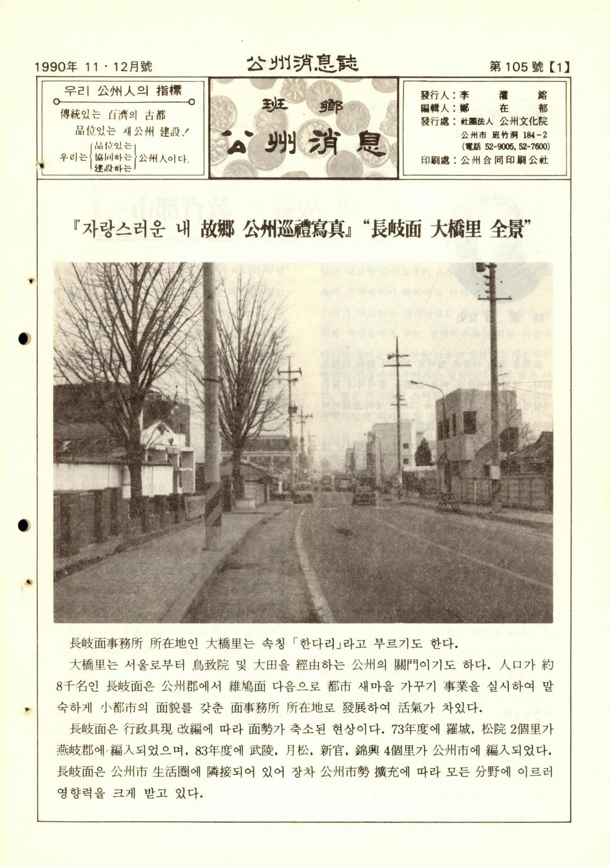 공주소식 1990 통권 제105호