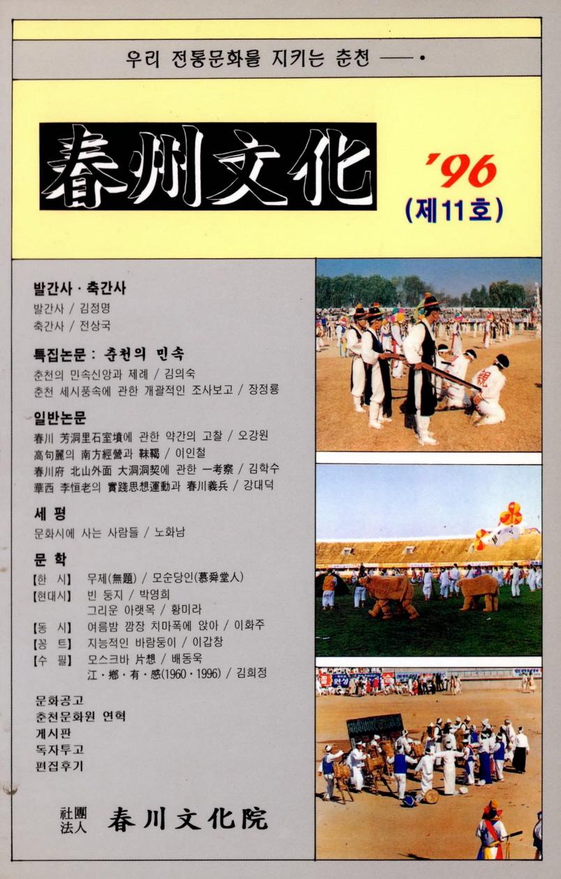 제11호 '96 춘주문화