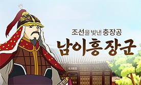 조선을 빛낸 충장공 남이흥 장군