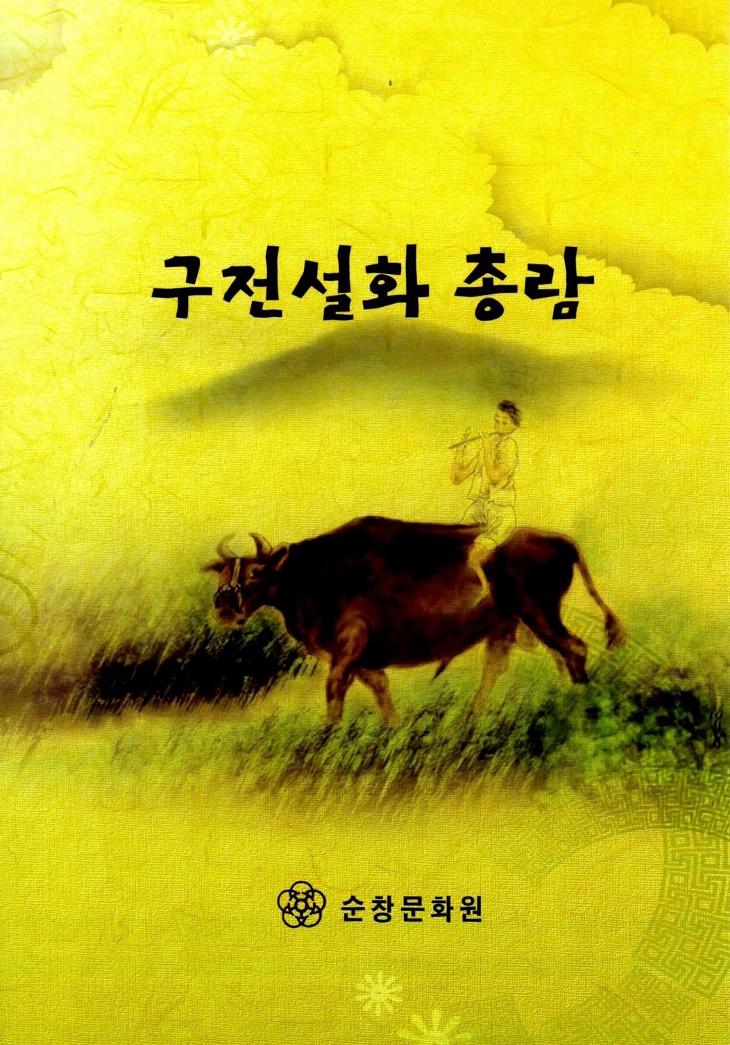 구전설화 총람