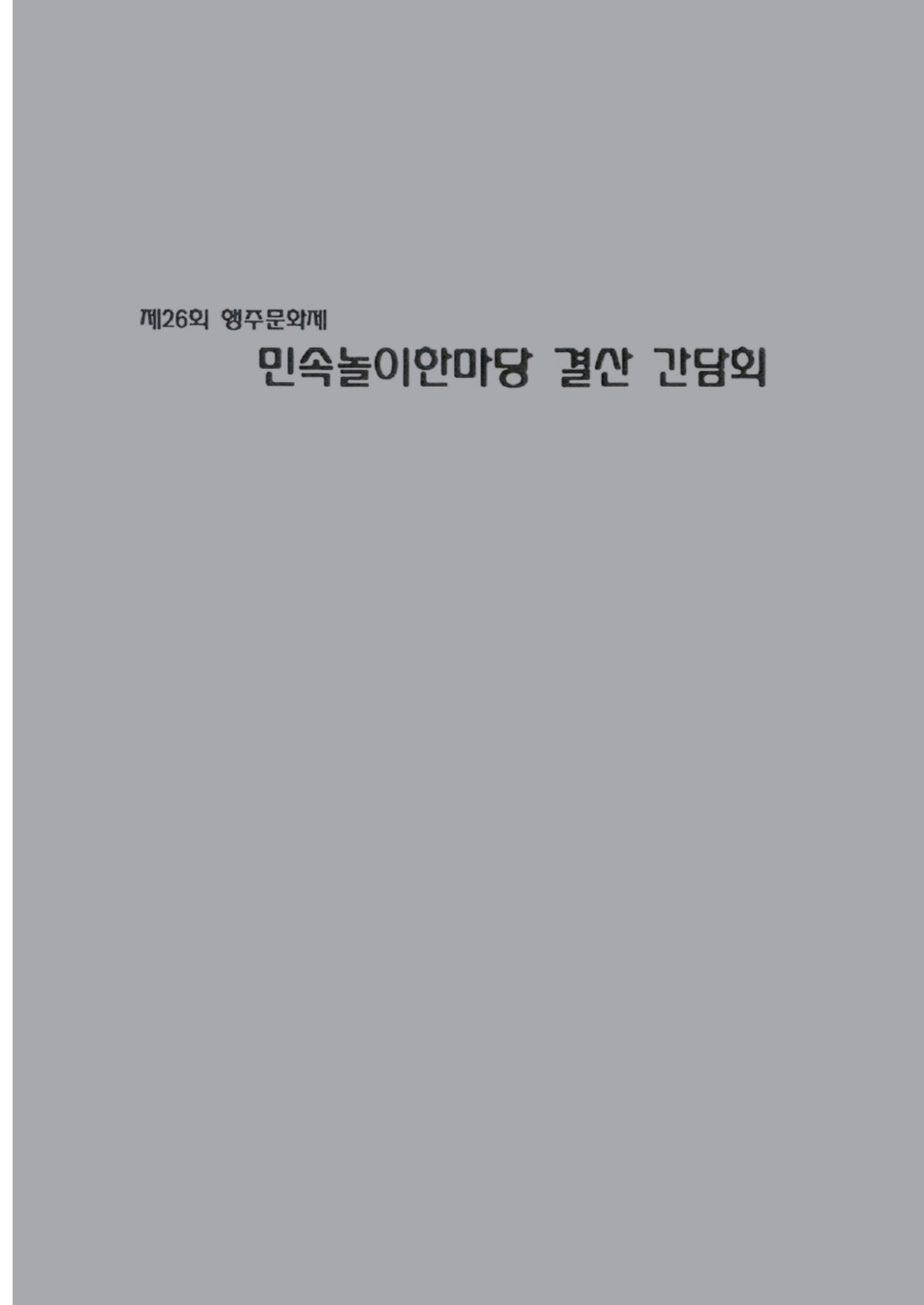 제26회 행주문화제 민속놀이한마당 결산 간담회