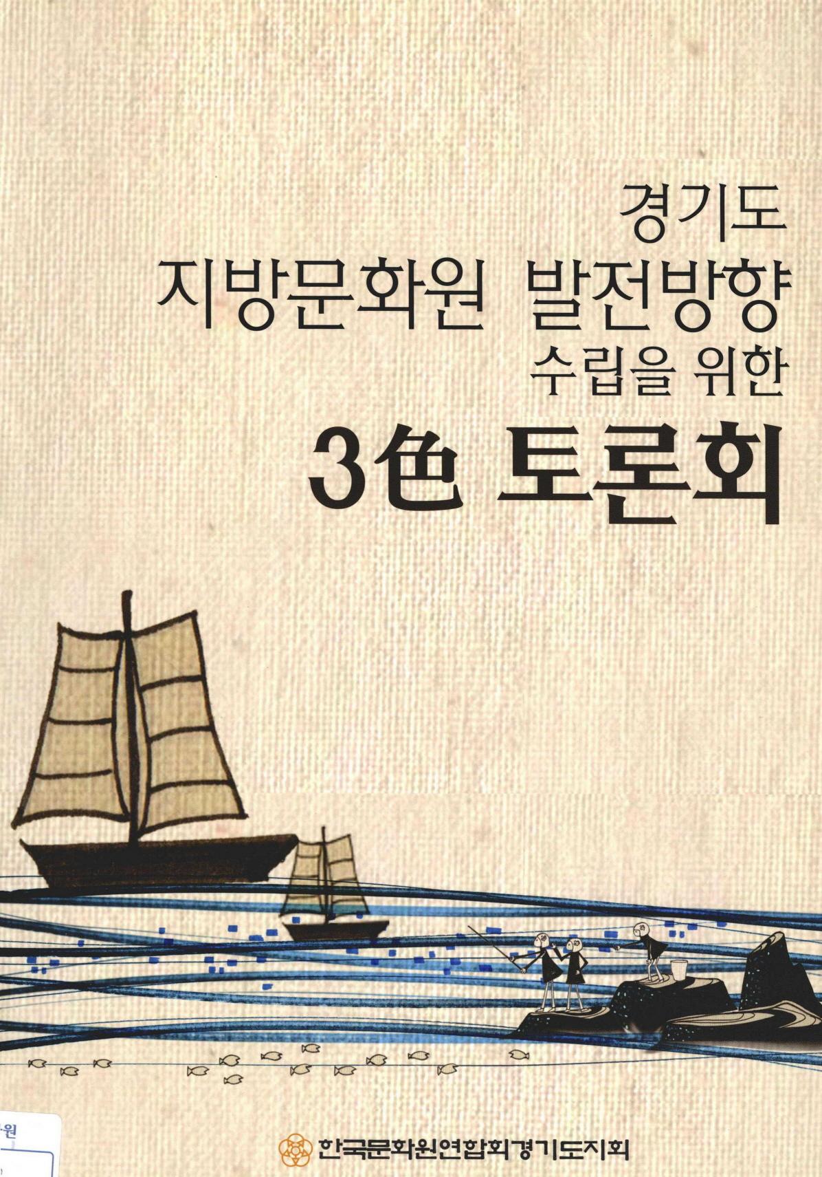경기도 지방문화원 발전방향 수립을 위한 3색 토론회