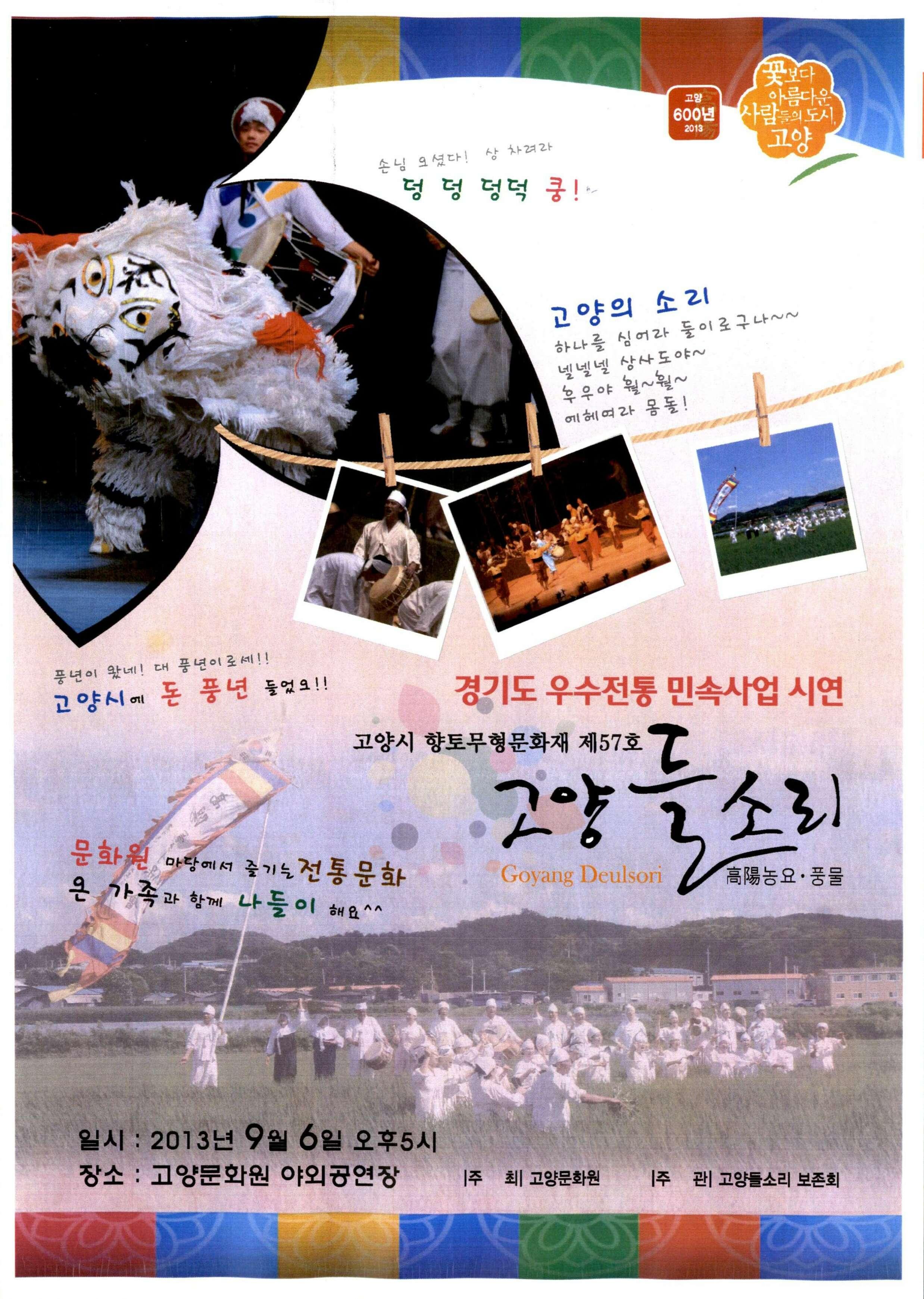 경기도 우수전통 민속사업 시연 고양시 향토문화재 제57호 고양 들소리