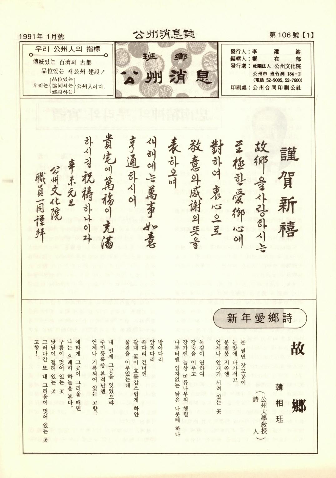공주소식 1991 통권 제106호