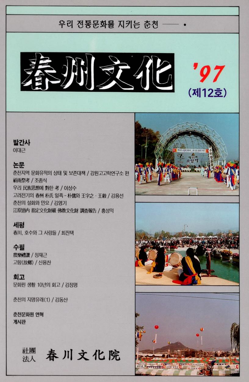 제12호 '97 춘주문화