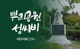 뿌리공원 성씨비 (대구서씨,전체)