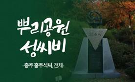 뿌리공원 성씨비 (충주 홍주석씨, 전체)