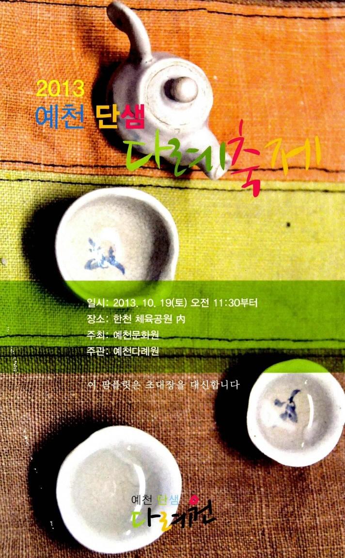 2013 예천단샘다례축제 <리플렛>