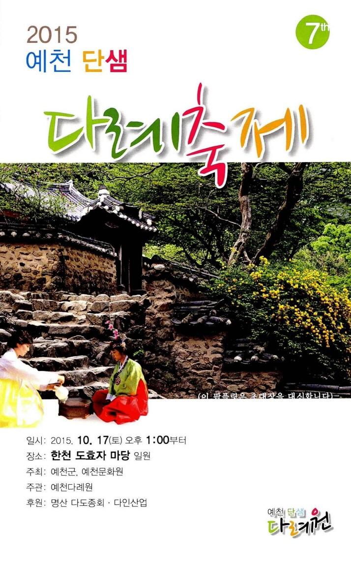 2015 예천단샘다례축제 <리플렛>