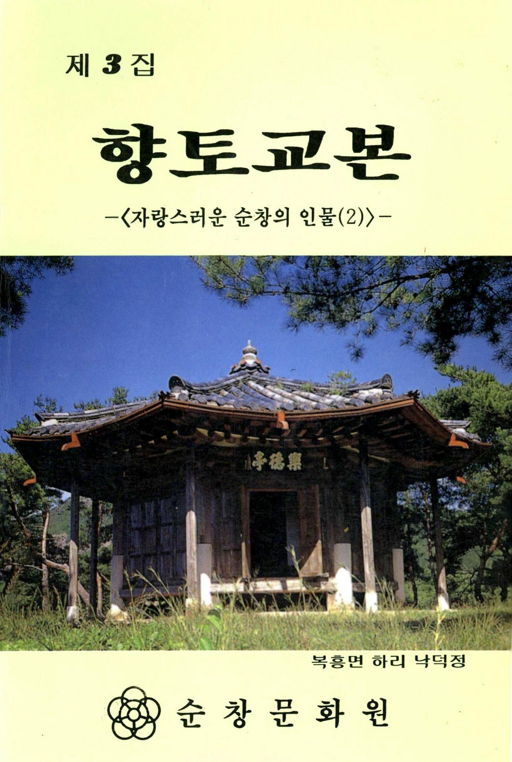 1992 제3집 향토교본-자랑스런 순창의 인물 Ⅱ