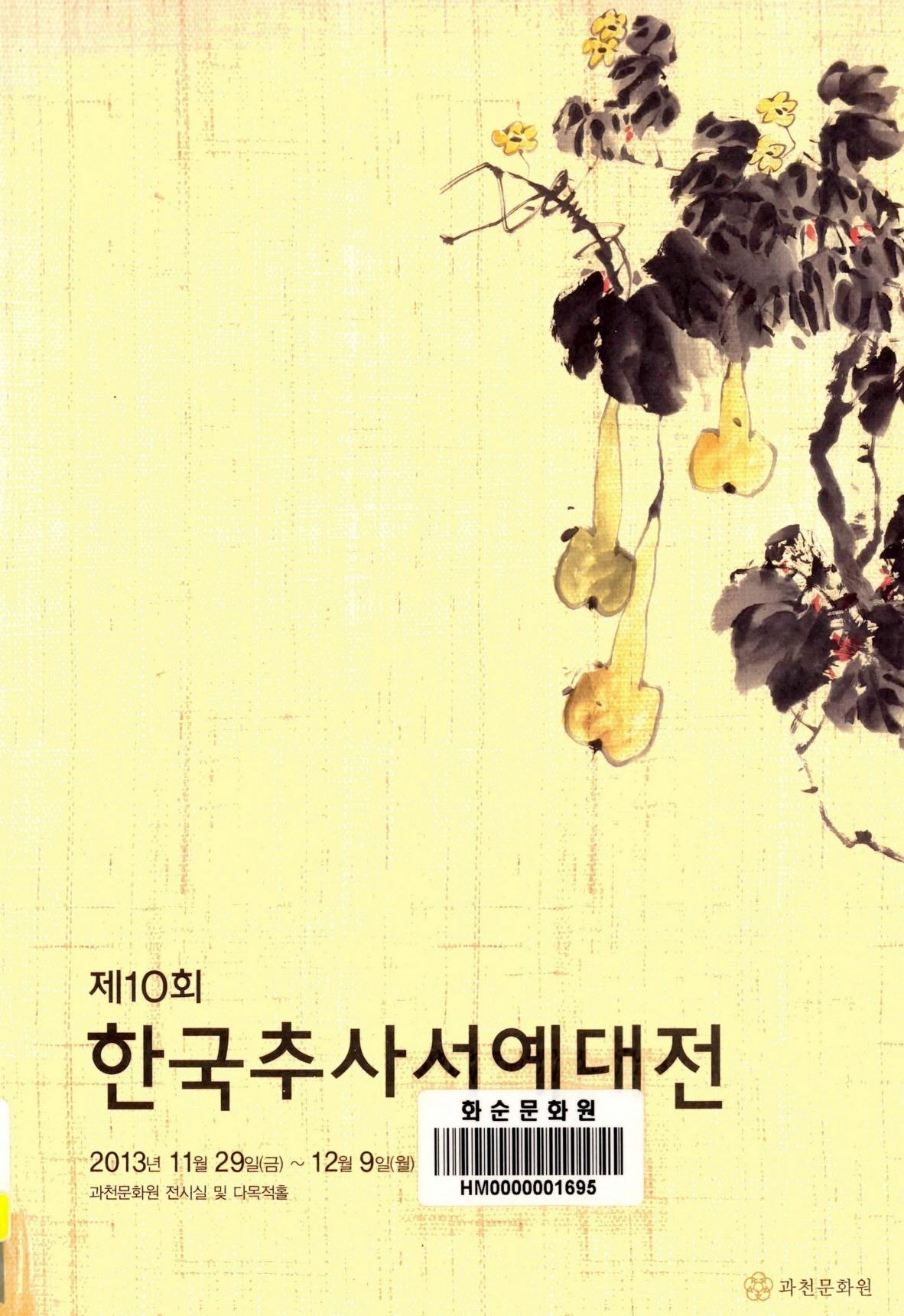 제10회 한국추사서예대전