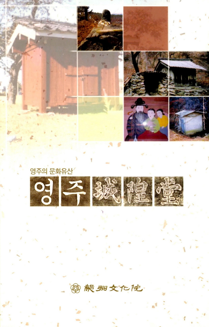 영주의 문화유산 영주 성황당