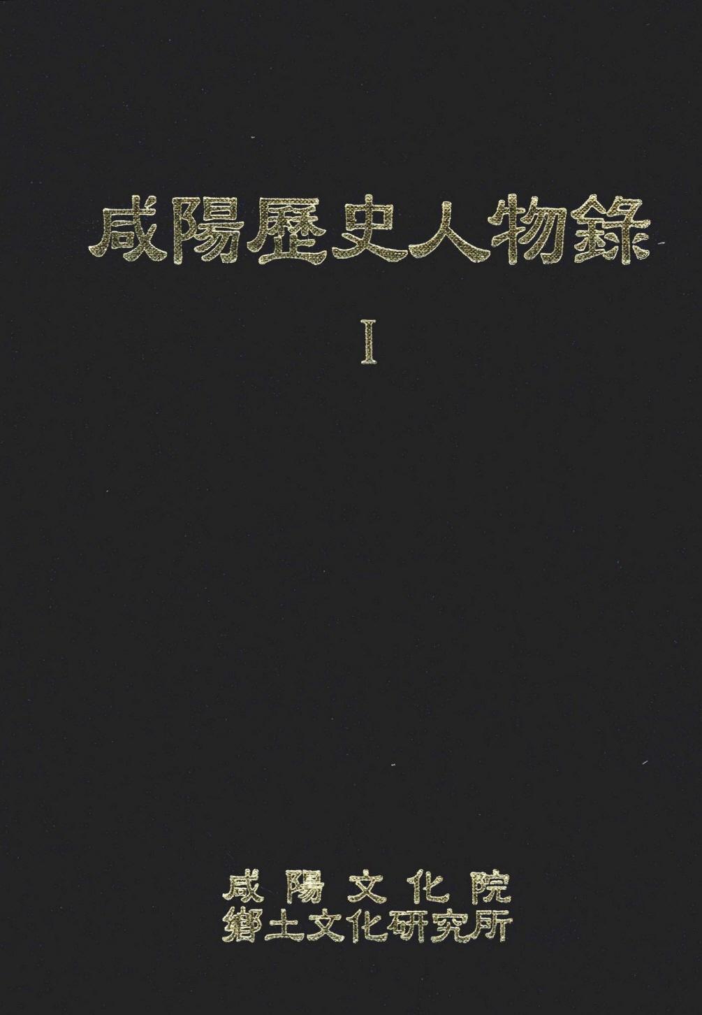 함양역사인물록 Ⅰ