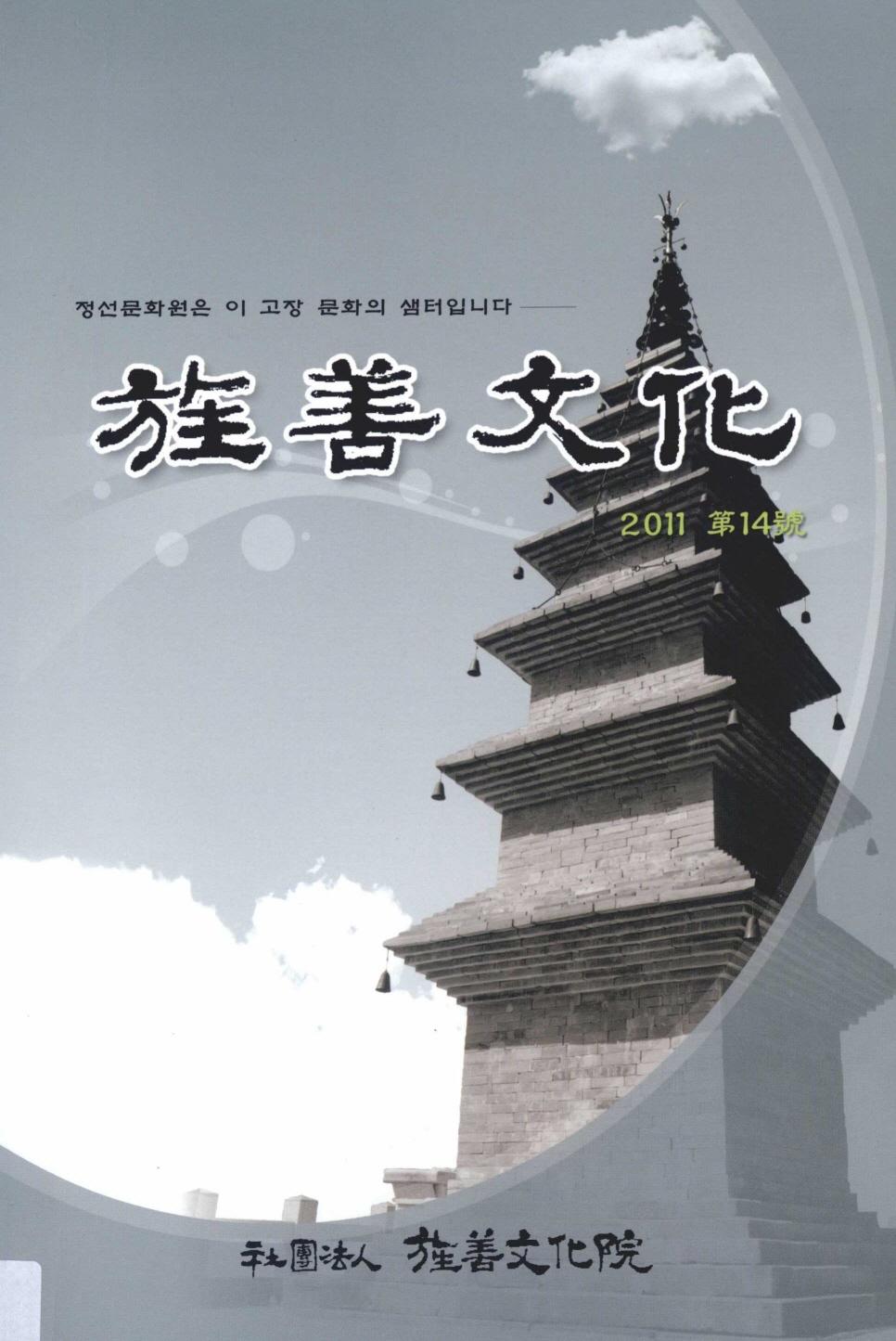 정선문화원은 이 고장 문화의 샘터입니다- 정선문화 2011 제14호