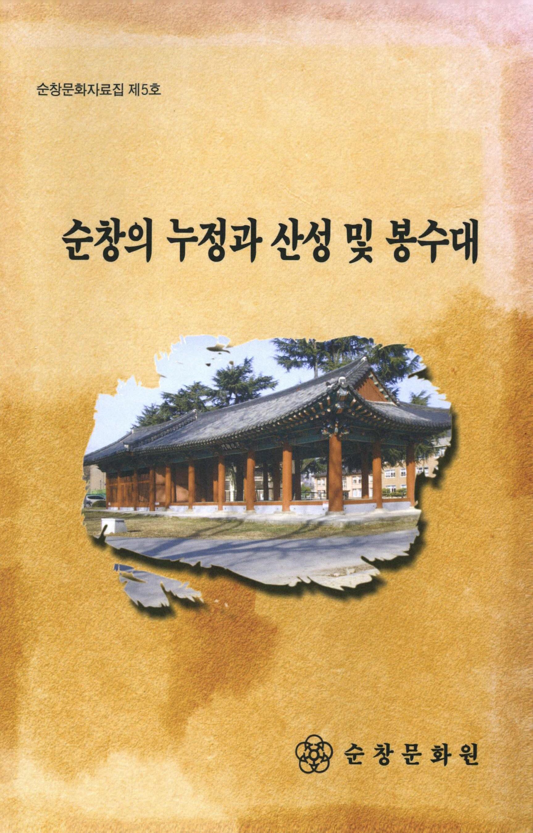 순창문화자료집 제5호 순창의 누정과 산성 및 봉수대