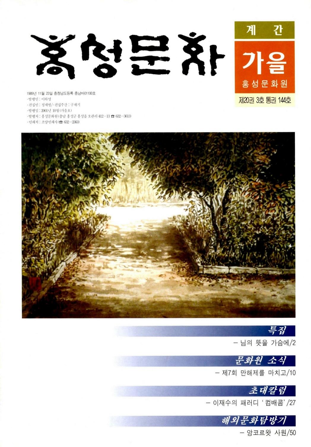 홍성문화 가을 제20권 3호 통권 144호
